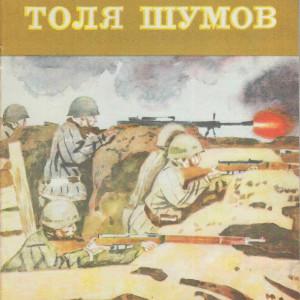 Пионеры-герои. Толя Шумов