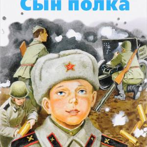 Валентин Катаев «Сын полка»