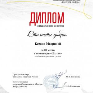 Диплом Ксении Мавриной за III место в литературном конкурсе «Стилисты добра» в номинации «Позия»