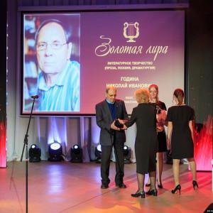 Николай Година (Фото взято с сайта Культура 174.ру)