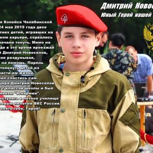 Дмитрий Новоселов, юнармеец. Герой России. Награжден посмертно