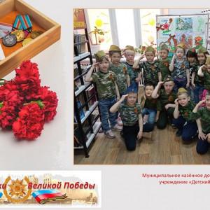 #наследникиПобеды #подвигНаВека #Коркино_МЦБКердана2021_ДеньПобеды