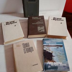 Книги Федора Абрамова