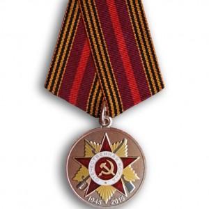 Юбилейная медаль к 70-летию Победы