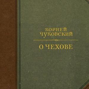 К. Чуковский. О Чехове