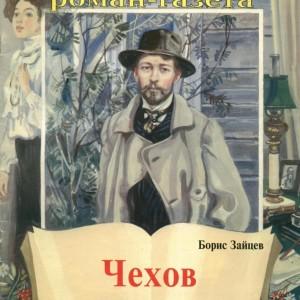 Б. Зайцев. Чехов