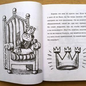 Не просто мальчик — король! Фото 13