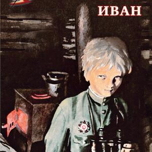 О книгах серии «Военное детство». Фото 1