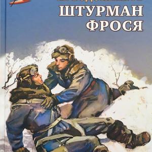 О книгах серии «Военное детство». Фото 2