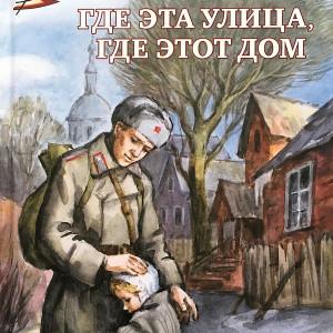 О книгах серии «Военное детство». Фото 3