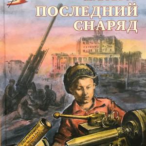 О книгах серии «Военное детство». Фото 4