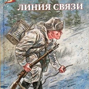 О книгах серии «Военное детство». Фото 5