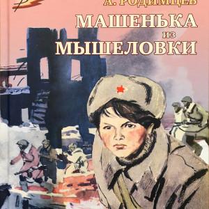 О книгах серии «Военное детство». Фото 7