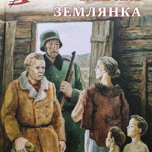 О книгах серии «Военное детство». Фото 8