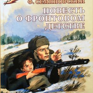 О книгах серии «Военное детство». Фото 9