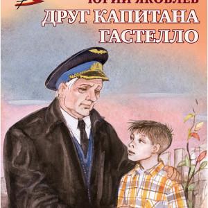 О книгах серии «Военное детство». Фото 10