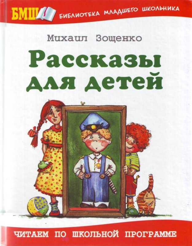многолетних цветов михаил зощенко автор каких произведений вариант диеты можно