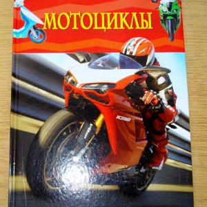 Азбука новинок. Мотоциклы