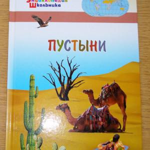 Азбука новинок. Пустыни