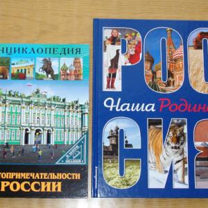 Азбука новинок. Россия