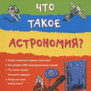 Стоуэлл Л., Что такое астрономия?