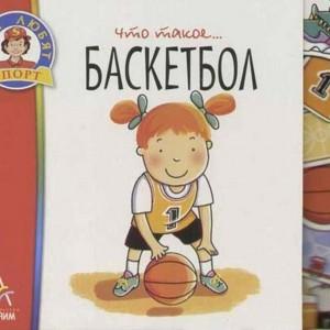 Буссолати Э., Что такое ...баскетбол