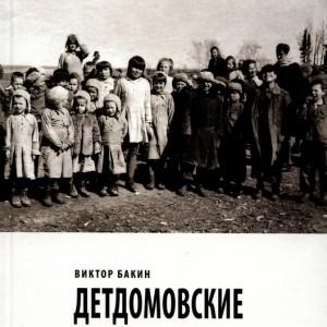 Бакин В., Детдомовские сороковые...