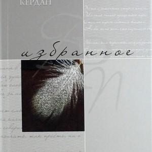 Кердан А.Б., Избранное