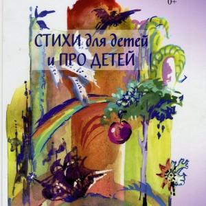 Крапивина Д., Стихи для детей и про детей