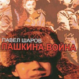Шаров П., Пашкина война