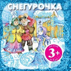 Снегурочка (русская народная сказка)
