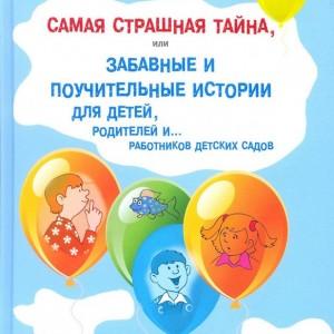 Зеленин А., Самая страшная тайна, или забавные и поучительные истории для детей, родителей и… работников детских садов