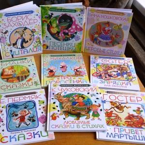 «Библиотека детского сада»