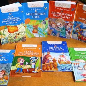 «Детская библиотека»
