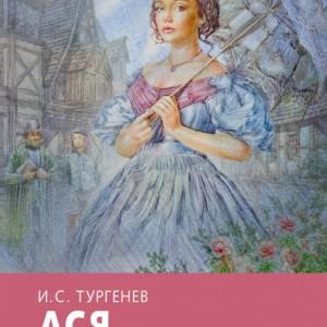 """И.С. Тургенев """"Ася"""""""