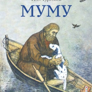 """И.С. Тургенев """"МУМУ"""""""