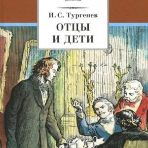 """И.С. Тургенев """"Отцы и дети"""""""