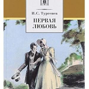 """И.С. Тургенев """"Первая любовь"""""""