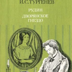 """И.С. Тургенев """"Рудин. Дворянское гнездо"""""""