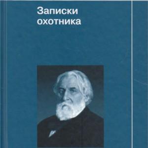 """И.С. Тургенев """"Записки охотника"""""""