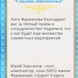Юрий Тюрганов - поэт, композитор, член ЛитО имени Фурманова.