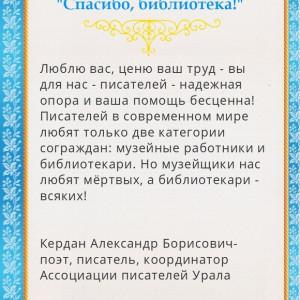 Кердан Александр Борисович - поэт, писатель, координатор Ассоциации писателей Урала