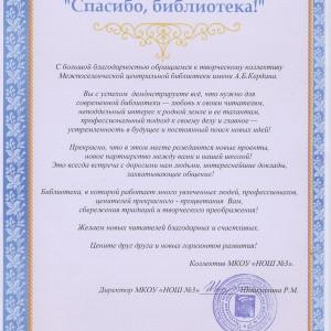 """Коллектив МКОУ """"НОШ №3"""""""