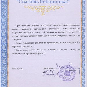 """Заведущий МКДОУ """"Детский сад №8"""" Т.П. Макарик"""