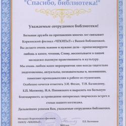 """Методист Коркинского филиала ГБПОУ """"ЧГКИПиТ"""" Е.Е. Балицкая"""