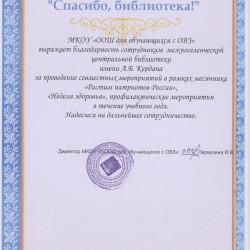 """Директор МКОУ """"СООШ для обучающихся с ОВЗ"""" Первухина И.В."""