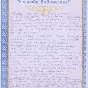 Сагдиева Т.А. - преподаватель русского языка и литературы ср. школы №2