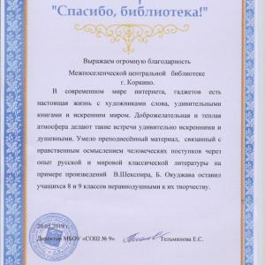 "Директор МБОУ ""СОШ №9"" Тельминова Е.С."