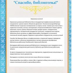 Коллектив выездной бригады ЧОУНБ