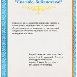 Егор Прокофьев - поэт, член ЛитО имени Д.А. Фурманова (г. Бузулук)